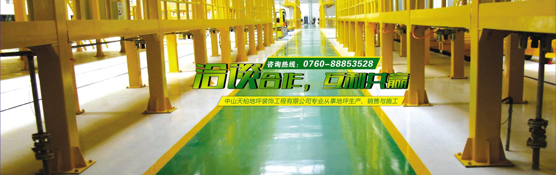 地坪漆材料